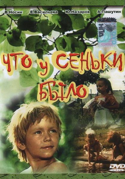 Chto u Senki bylo ((1986))
