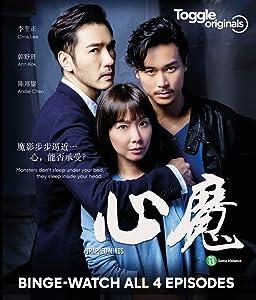 Descarga de torrents de películas Trapped Minds - Episodio #1.2, Wenxiang Zhang [avi] [QuadHD]