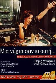 Mia nyhta san ki afti... (1997)