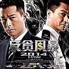 Louis Koo and Ka Tung Lam in 'Z' fung bou (2014)