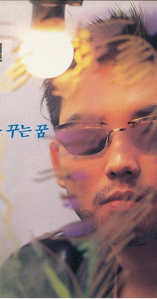 Image Daleun… haega kkuneun kkum