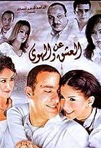 An el ashq wel hawa