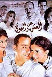 An el ashq wel hawa Poster