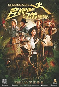 Benpao Ba! Xiongdi movie download