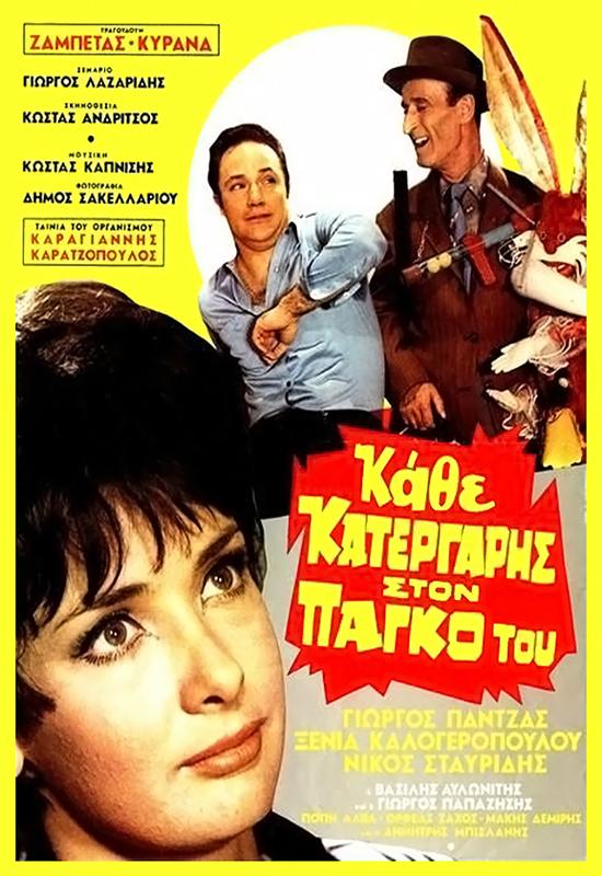 Xenia Kalogeropoulou, Giorgos Pantzas, and Nikos Stavridis in Kathe katergaris ston pago tou (1969)