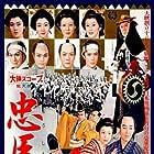 Chûshingura (1958)
