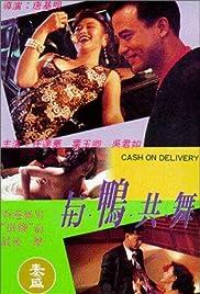 Yu ya gong wu Poster