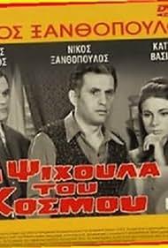 Ta psihoula tou kosmou (1968)