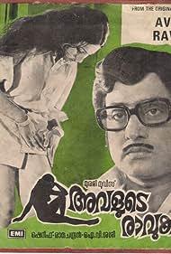 Seema in Avalude Ravukal (1978)