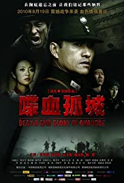 Die Xue Gu Cheng Poster