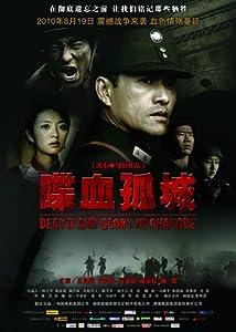 Bluray movie downloads free Die Xue Gu Cheng China [mts]