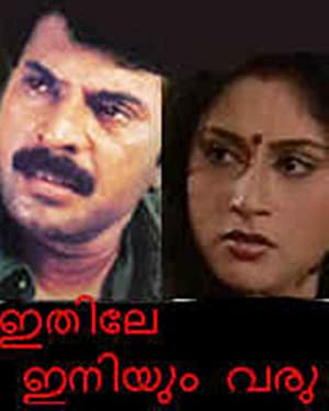 Balan K. Nair Ithile Iniyum Varu Movie