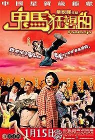 Gwai ma kwong seung kuk (2004)