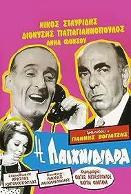 Anna Fonsou, Dionysis Papagiannopoulos, and Nikos Stavridis in I paihnidiara (1967)
