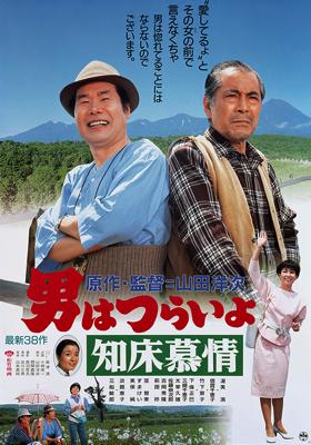 Tora San 38 – Tora-san Goes North