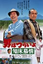 Tora-san Goes North (1987) Poster