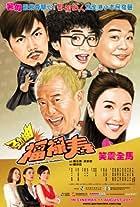 Jin chou fu lu shou