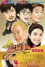 Jin chou fu lu shou (2011) Poster