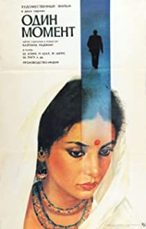 Ek Pal (1986)