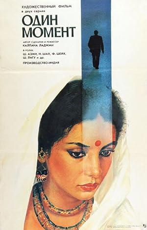 Gulzar (screenplay) Ek Pal Movie