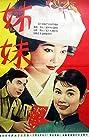 Shimai (1955) Poster