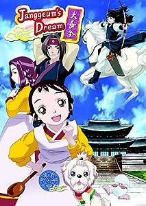 Movie trailer downloads hd Jang Geum ieui Kkum by [480x640]