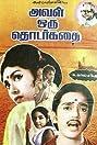 Aval Oru Thodar Kathai (1974) Poster
