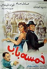 Khamsa Bab Poster