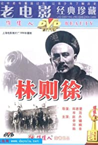 Primary photo for Lin Zexu
