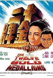 Shi er jin pai Poster