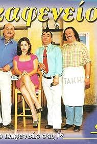 To kafeneio (1996)