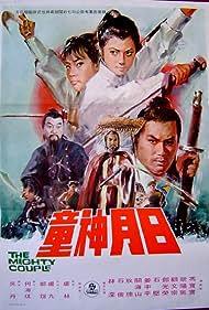Ri yue shen tong (1971)
