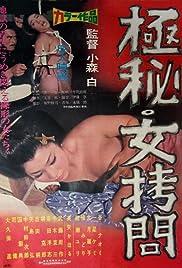 Gokuhi: Onna gômon Poster