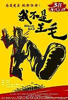 Wo bu shi Wang Mao