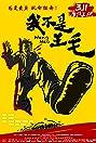 Wang Mao (2014) Poster