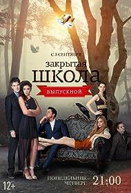 Zakrytaya shkola (2011)