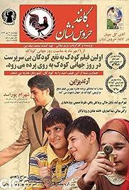 Kaghaze Khoroos Neshan Poster