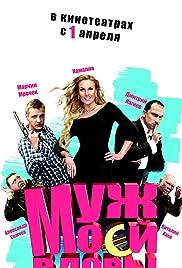 Muzh moey vdovy Poster