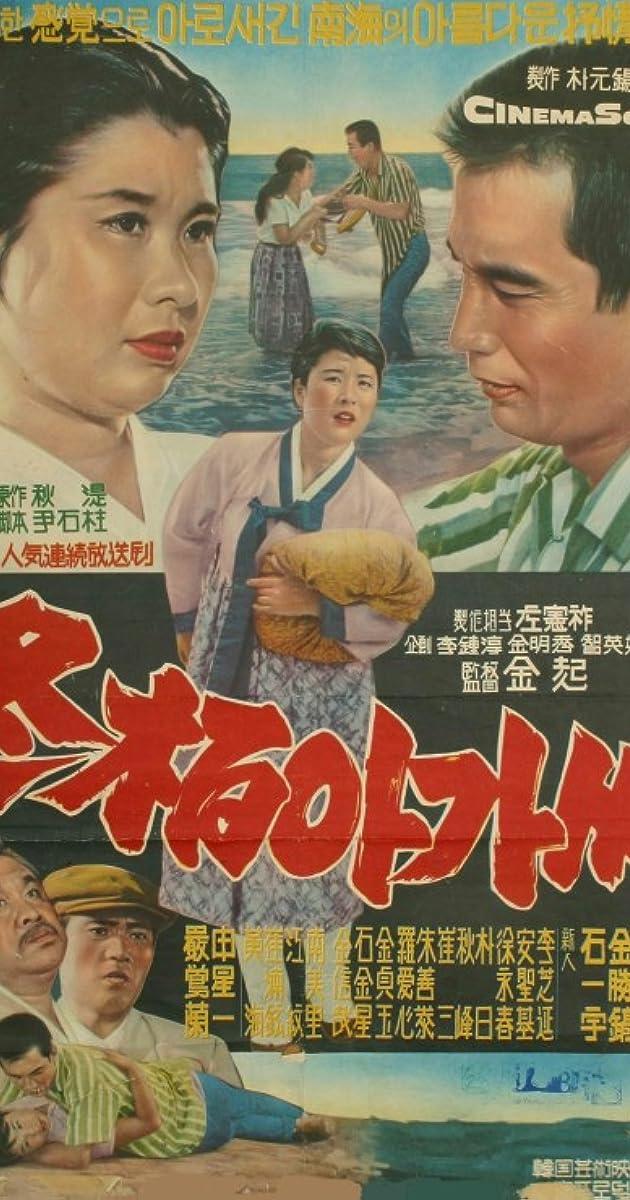 Image Dongbaek agashi