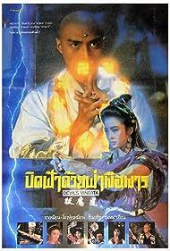 Man Cheung and Joe Nieh in Yao mo dao (1991)