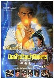 Download Yao mo dao (1991) Movie