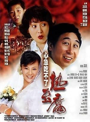 Fan Xu Xinji chi buliao re doufu Movie