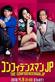 View The Confidence Man JP (2018) Movies poster on Ganool