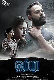 Otru (2021) HDRip tamil Full Movie Watch Online Free MovieRulz