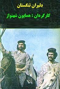 Primary photo for Daliran Tangestan