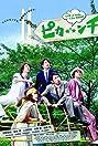 Pikanchi Half: Life is Hard Tabun Happy (2014) Poster