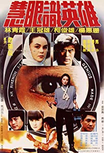 MP4 downloads movie Hui yan shi ying xiong by [4K2160p]