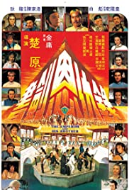 Shu jian en chou lu(1981) Poster - Movie Forum, Cast, Reviews
