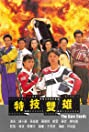 Te wu shuang xiong (1991) Poster
