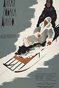 Dikaya sobaka Dingo (1962)
